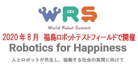 ワールド・ロボット・サミット